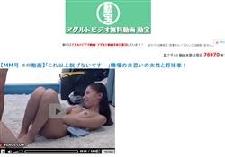 アダルトビデオ無料動画 動宝