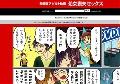 風俗店情報検索-フーゾクNO.1