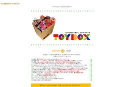 大人のおもちゃ TOYBOX