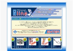 大人のおもちゃ通販 QLine