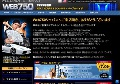 Web750 ジャパン