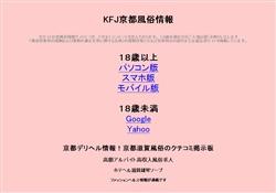 KFJ京都風俗情報
