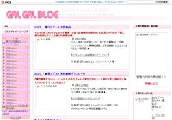 ギャルギャルブログ
