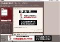 大阪風俗の遊び方ホテヘルデリヘル