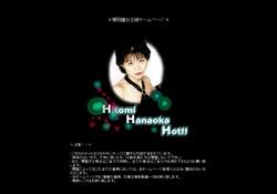 華岡瞳女王様ホームページ