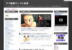 ゲイ動画サンプル倉庫