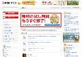 発見アイドルお宝映像ニュース