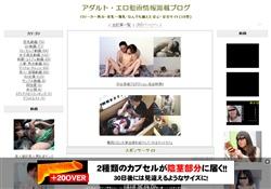 アダルト・エロ動画情報満載ブログ