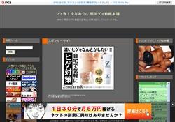 フケ専!中年おやじ 熊系ゲイ動画