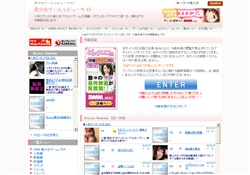 美少女ゲーム レビューサイト
