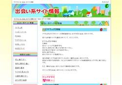 出会い系サイト情報