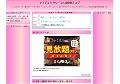 アイドルセクシーエロ画像ブログ