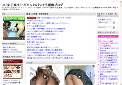 JK・ギャルのパンチラ画像ブログ