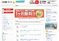 ゲイ動画サイト「六尺兄貴」