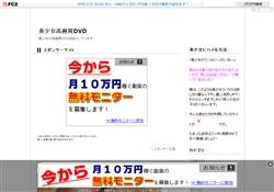 美少女高画質DVD