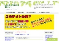 優良・悪質出会い系サイト評価!