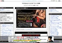 NEWHALFCLUBアダルト動画
