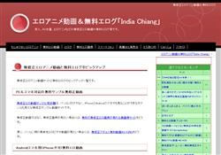 エロアニメ動画&エログと相互リンク