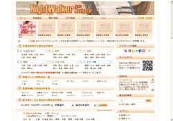 NightWalker風俗Navi