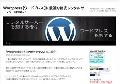 Wordpressレンタルサーバー