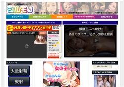 無料ザーメン射精動画 【シルモノ】