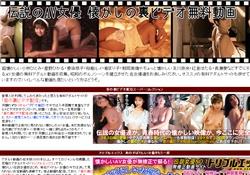 伝説のAV女優懐かしの裏ビデオ動画