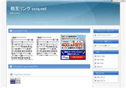 相互リンク cciq.net