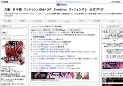 Fetishi-sm Blog