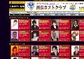 千葉県|出張ホスト募集【恋】