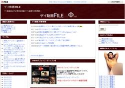 ゲイ動画FILE