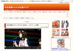 水谷望愛ちゃんの応援ブログ