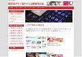 関東地方で人気のメル友募集掲示板