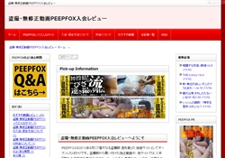 PEEPFOX入会レビュー