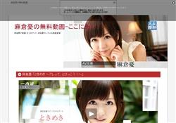 麻倉憂の無料動画