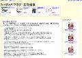 2chまとめブログ:芸能速報