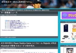 田中将大マー君の人気野球アイテム