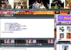 里田まいに関する情報サイト
