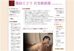 風俗エステ お宝動画集